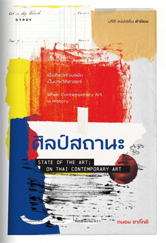 ศิลป์สถานะ State of the Art; On Thai Contemporary art