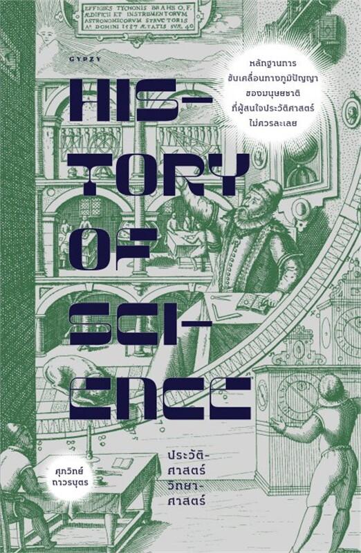ประวัติศาสตร์วิทยาศาสตร์  History of Science