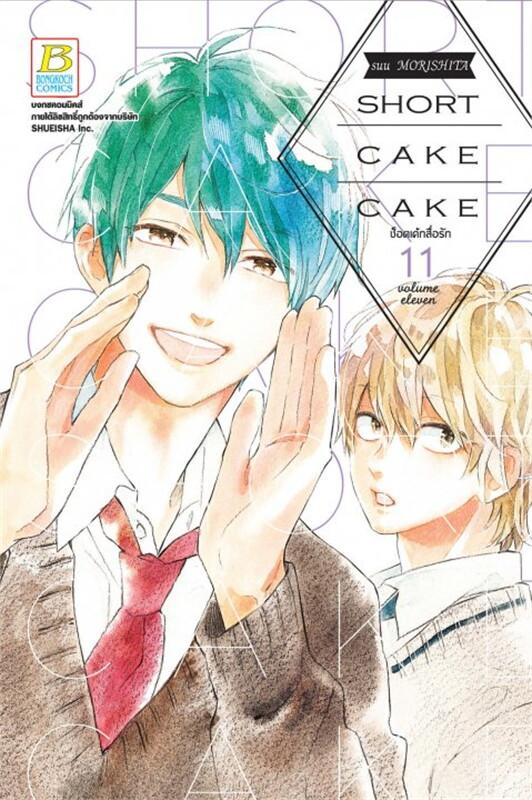 SHORT CAKE CAKE ช็อตเค้กสื่อรัก เล่ม 11