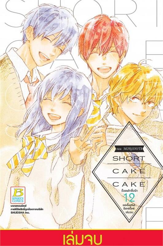 SHORT CAKE CAKE ช็อตเค้กสื่อรัก เล่ม 12 (เล่มจบ)