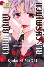 แวมไพร์ตัวร้ายกับยัยเย็นชา CHOCOLATE VAMPIRE เล่ม 4