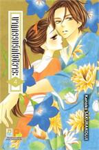 นาฏกรรมรักโยชิวาระ เล่ม 4