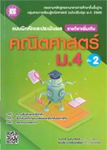 แบบฝึกหัดและประเมินผล คณิตศาสตร์ ม.4 เล่ม 2 รายวิชาเพิ่มเติม