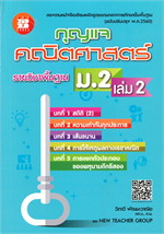 กุญแจคณิตศาสตร์ ม.2 เล่ม 2 รายวิชาพื้นฐาน