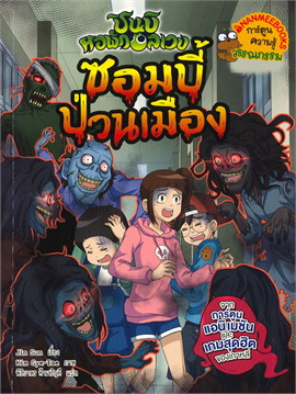 ชินบิ หอพักอลเวง: ซอมปี้ป่วนเมือง