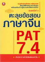 ตะลุยข้อสอบภาษาจีน PAT 7.4 (พิมพ์ครั้งที่ 3)