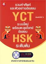 รวมคำศัพท์และตัวอย่างข้อสอบ YCT ระบบใหม่พร้อมตะลุยโจทย์ข้อสอบ HSK ระดับต้น (พร้อม CD-ROM พิมพ์ครั้งที่ 3)