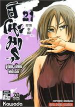 ฮิโนะมารุ ซูโม่กะเปี๊ยกฟัดโลก เล่ม 21 ตระเวณขุมนรก