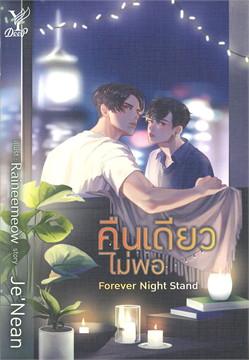คืนเดียวไม่พอ Forever Night Stand