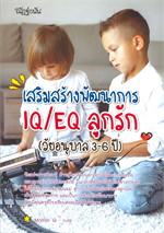 เสริมสร้างพัฒนาการ IQ/EQ ลูกรัก (วัยอนุบาล 3-6 ปี)