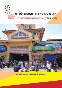 การประกอบการระหว่างประเทศ : ร้านอาหารไทยและอาหารแปรรูปในอาเซียน