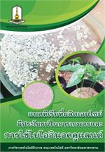 แบคทีเรียที่ผลิตเอนไซม์มีประโยชน์ในการเกษตรและการใช้ไบโออินอคคูแลนต์ (ฟรี)