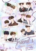Friend's เพื่อนรัก รักเพื่อน เล่ม 2
