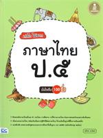 เก่งไว ไม่ยาก ภาษาไทย ป.๕ มั่นใจเต็ม 100