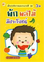 เด็กเก่งหัดวาดและระบายสี ชุด ผัก ผลไม้ มีประโยชน์ (3+)