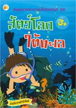 สมุดภาพระบายสีแสนสนุก ชุด สัตว์โลกใต้ทะเล (3+)