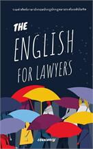 รวมคำศัพท์วิชาภาษาอังกฤษนักกฎหมายระดับเนติบัณฑิต