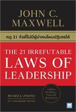 กฎ 21 ข้อที่ไม่มีผู้นำคนไหนปฏิเสธได้ THE 21 IRREFUTABLE LAWS OF LEADERSHIP