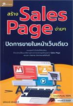 สร้าง Sales Page ง่ายๆ ปิดการขายในหน้าเว็บเดียว