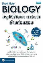 Short Note BIOLOGY สรุปชีววิทยา ม.ปลาย อ่านก่อนสอบ