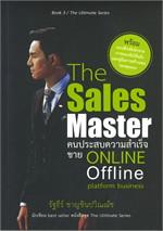 The Sales Master คนประสบความสำเร็จ ขาย ONLINE Offline