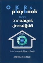 OKRs playbook โอเคอาร์ จากกลยุทธ์สู่การปฏิบัติ