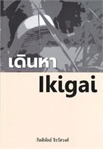 เดินหา Ikigai