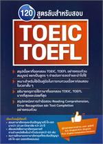 120 สูตรลับสำหรับสอบ TOEIC TOFEL