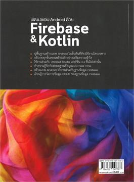 พัฒนาแอพ Android ด้วย Firebase & Kotlin