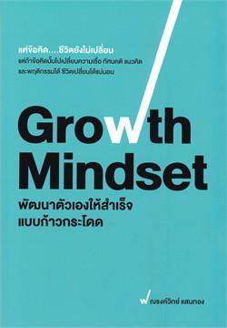 Growth Mindset พัฒนาตัวเองให้สำเร็จแบบก้าวกระโดด