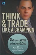 THINK & TRADE LIKE A CHAMPION คิดและเทรดอย่างแชมป์เปี้ยน