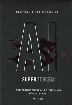 AI SUPERPOWERS จีน อเมริกา มหาอำนาจ Technology เงินตรา อนาคต
