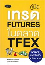 คู่มือเทรด FUTURES ในตลาด TFEX