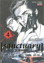 SANCTUARY สุภาพบุรุษทรชน เล่ม 4 (18+)