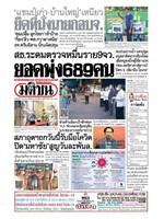 หนังสือพิมพ์มติชน วันจันทร์ที่ 21 ธันวาคม พ.ศ. 2563