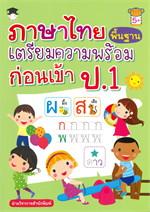 ภาษาไทยพื้นฐาน เตรียมความพร้อมก่อนเข้า ป.1 (5+)