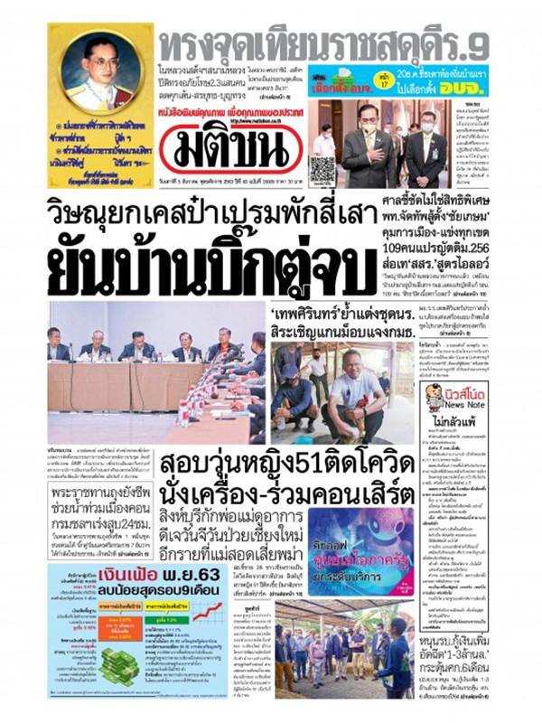 หนังสือพิมพ์มติชน วันเสาร์ที่ 5 ธันวาคม พ.ศ. 2563