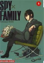 SPY X FAMILY เล่ม 5