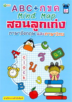 ABC + กขค mind map สอนลูกเก่ง ภาษาอังกฤษ และภาษาไทย (3+)