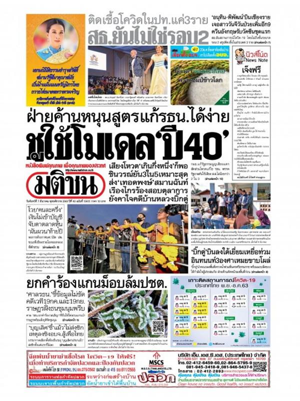 หนังสือพิมพ์มติชน วันจันทร์ที่ 7 ธันวาคม พ.ศ. 2563