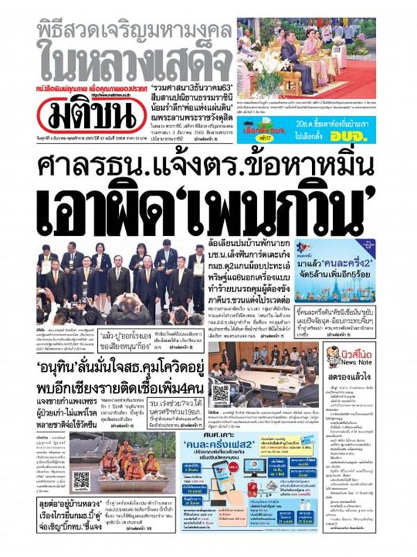 หนังสือพิมพ์มติชน วันศุกร์ที่ 4 ธันวาคม พ.ศ. 2563