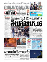 หนังสือพิมพ์มติชน วันศุกร์ที่ 18 ธันวาคม พ.ศ. 2563