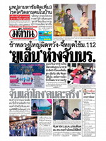 หนังสือพิมพ์มติชน วันเสาร์ที่ 19 ธันวาคม พ.ศ. 2563