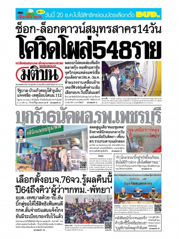 หนังสือพิมพ์มติชน วันอาทิตย์ที่ 20 ธันวาคม พ.ศ. 2563