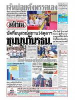หนังสือพิมพ์มติชน วันพุธที่ 9 ธันวาคม พ.ศ. 2563