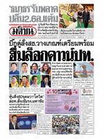 หนังสือพิมพ์มติชน วันอังคารที่ 22 ธันวาคม พ.ศ. 2563