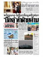 หนังสือพิมพ์มติชน วันอังคารที่ 15 ธันวาคม พ.ศ. 2563