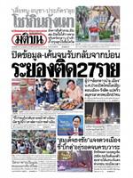 หนังสือพิมพ์มติชน วันอาทิตย์ที่ 27 ธันวาคม พ.ศ. 2563