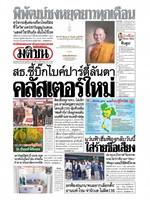 หนังสือพิมพ์มติชน วันเสาร์ที่ 26 ธันวาคม พ.ศ. 2563