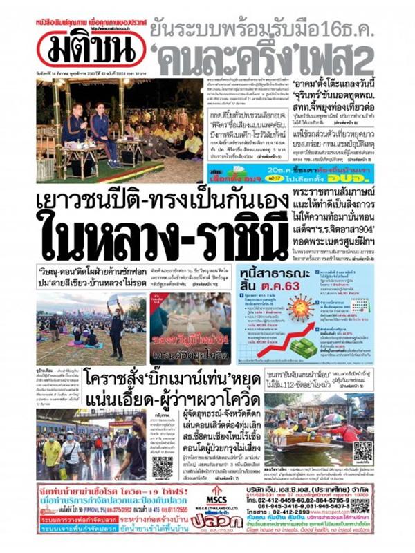 หนังสือพิมพ์มติชน วันจันทร์ที่ 14 ธันวาคม พ.ศ. 2563